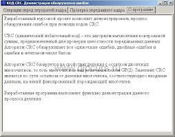 Курсовая работа Компьютерные сети Контрольная сумма crc  Вкладка описания программы курсовой работы