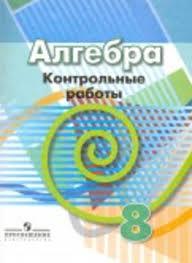 ГДЗ по алгебре класс контрольные работы Кузнецова Минаева ГДЗ контрольные работы по алгебре 8 класс Кузнецова Минаева Просвещение