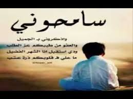 سامحني على غيابي وهوِّن علي عتابي وأقولك شي: شعر عراقي زعلان مو بس زعل Youtube