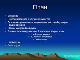 Презентация на тему Реферат Тема Массовая и элитарная культура  2 Реферат Тема Массовая и элитарная культура