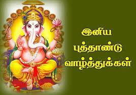 Image result for தமிழ் புத்தாண்டு 2015