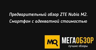 Предварительный обзор <b>ZTE Nubia M2</b>. <b>Смартфон</b> с адекватной ...