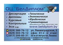 Курсовые по экономике ЛЮБАЯ ОТРАСЛЬ продажа цена в Минске  Курсовые по экономике ЛЮБАЯ ОТРАСЛЬ