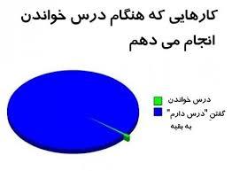 Image result for عکس خنده دار درسی