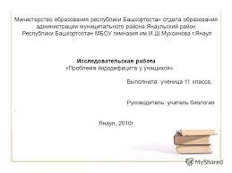 Презентация на тему Требования к содержанию и оформлению  2 Каковы требования к содержанию реферата