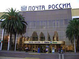 Почта России Википедия  Почта России в Сочи