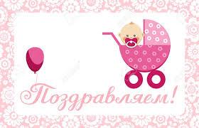 Congratulations Newborn Baby Girl Postcard Russian Vector