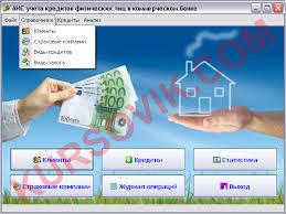 АИС Учет кредитов физических лиц в коммерческом банке ado  АИС quot Учет кредитов физических лиц в коммерческом банке quot