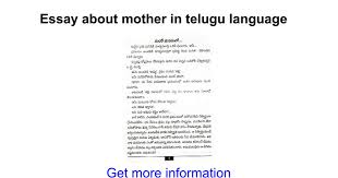 essay about mother in telugu language google docs