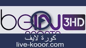 مشاهدة قناة بي ان سبورت bein-sport-3 كورة لايف kora live