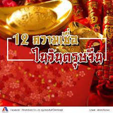 12 ความเชื่อในวันตรุษจีน - สินค้าโซล่าร์เซลล์ ราคาถูกคุณภาพดี : Inspired by  LnwShop.com