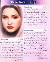 makeup how to choose foundation urdu