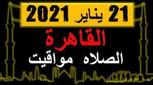 مواقيت الصلاة فى القاهرة 21 يناير 2021 | القاهرة مواقيت الصلاه اليوم| Prayer  Times in Cairo - YouTube