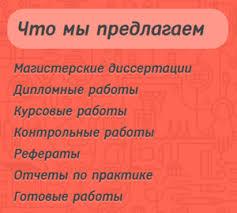 Магистерские диссертации в Алматы Дипломные и курсовые работы на  Магистерские диссертации на заказ в Алматы
