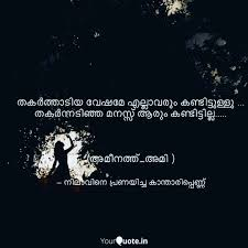 YourQuote Malayalam On Twitter ഒരു പുഞ്ചിരിക്ക് Impressive Your Quote Picture Malayalam