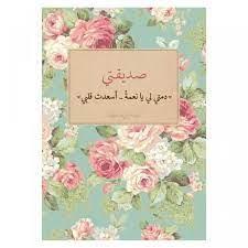 تهنئة عيد الاضحى للصديقات - موسوعة إقرأ | أجمل تهنئة عيد الاضحى للصديقات -  رسالة تهنئة بالعيد لصديقتي