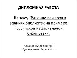 Тушение пожаров в зданиях библиотек на примере Российской  ДИПЛОМНАЯ РАБОТА На тему Тушение пожаров в зданиях библиотек на примере Российской национальной библиотеки
