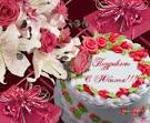 Открытки анимации с днем рождения цветы