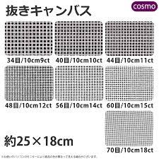 刺繍キットの検索結果ネット通販ひもづけcom
