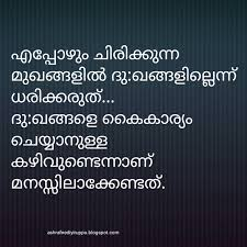 Positive Quotes Positive Smile Quotes Malayalam