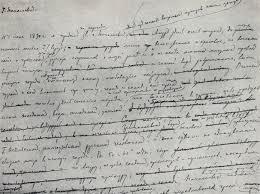 НА САХАЛИНЕ ЗА ГРАНИЦЕЙ А П Чехов в  Страница черновой рукописи Чехова