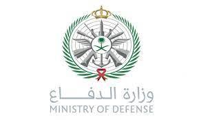 بالخطوات طريقة التسجيل في وظائف وزارة الدفاع السعودية 2022 – أخبار عربي نت