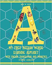 Togglecase cuts out all the hassle of creating nato phonetic alphabet text from standard, everyday speech format. My First Russian Words Learning Alphabet With English Translation And Phonetics Green Riley M 9798654945211 Amazon Com Books