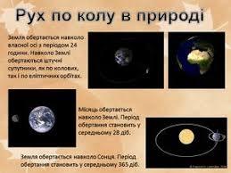 Реактивний рух в природі і техніці Реферати українською Обертальний рух у природі та техніці реферат