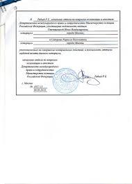 Легализация Чили справочник для всех  РФ предпоследняя страница со штампом Минюста Обратите внимание на то что были удостоверены подписи двух нотариусов первый заверял копию документа