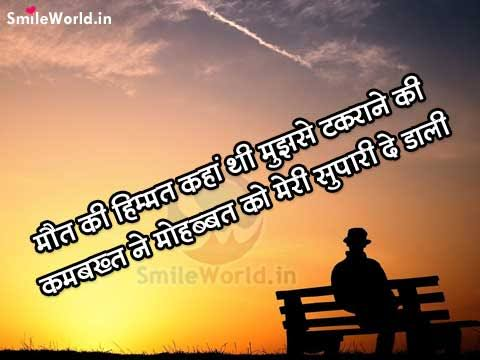 bewafa dost shayari 2 lines in hindi
