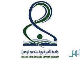 جامعة الأميرة نورة تعلن فتح باب القبول لغير السعوديات | صحيفة تواصل  الالكترونية