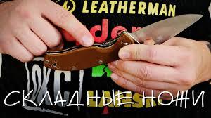 <b>Складные ножи</b>: типы замков и открывания - YouTube