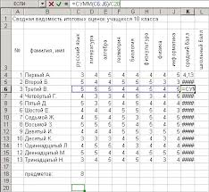 Электронные таблицы excel урок  А теперь выделите любую ячейку с ошибкой например К6 и посмотрите на какие ячейки ссылается эта формула