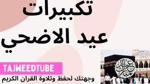 تكبيرات عيد الاضحي كل عام و انتم بخير - YouTube