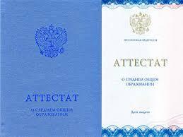 Купить диплом или аттестат о среднем образовании в Нижнем  дипломы диплом в Нижнем Новгороде недорого аттестат в Нижнем Новгороде дипломы в Нижнем