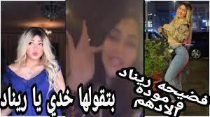 أبطال الانستجرام فضيحه موده الاهم | ريناد عماد | مي زين | بتقولها خ*ي يا  ريناد - YouTube