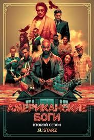 <b>Американские боги</b> 2 сезон 1-7,8,9 серия LostFilm 2019 смотреть ...