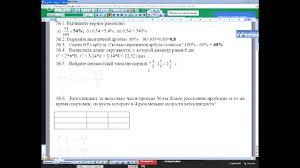 Подготовка к контрольной работе Проценты и пропорции  Подготовка к контрольной работе Проценты и пропорции