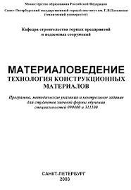 Контрольные и курсовые работы по техническим дисциплинам сайт  Контрольная работа по предмету материаловедение