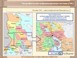 Презентация на тему Дипломная работа на тему ГЕОИНФОРМАЦИОННАЯ  6 Географическая информационная