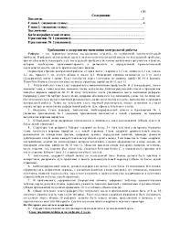 Образец титульной страницы и требования к содержанию написания  Образец титульной страницы и требования к содержанию написания реферата по дисциплине Политология