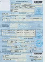 Порядок получения больничного листа по уходу за ребенком aytac  Материальная ответственность работника диссертация