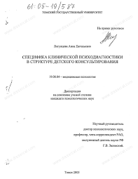 Диссертация на тему Специфика клинической психодиагностики в  Диссертация и автореферат на тему Специфика клинической психодиагностики в структуре детского консультирования dissercat
