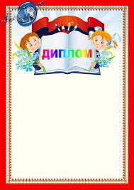 Диплом выпускника детского сада ДЕТсад Диплом выпускника детского сада