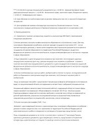 Реферат и правила 4