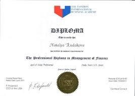 Курс Экономика и управление финансами предприятия  Для получения профессионального диплома и диплома mini mba по программе Финансовый менеджмент необходимо продолжить свое обучение на последующих курсах