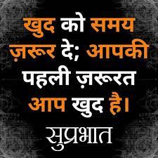 good morning hindi images for whatsapp