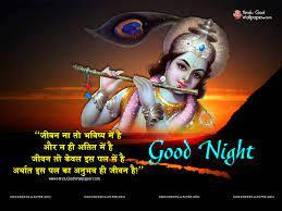 Good Night Krishna Wallpapers, Night ...