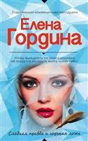 <b>Гордина Е</b>. | Купить книги автора в интернет-магазине «Читай ...