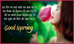 good morning wish love es for him